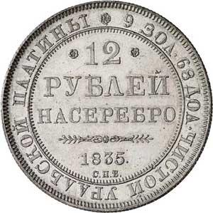 Фото 1.1. Платиновая монета