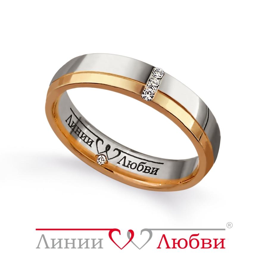 обручальные кольца любовь