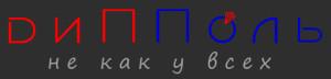 Мастерская Дипполь лого