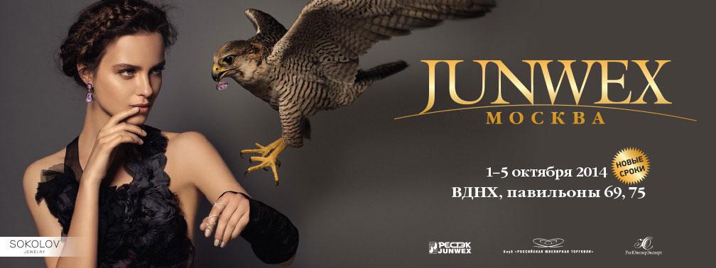 Выставка Джунвекс-Москва 2014 осень
