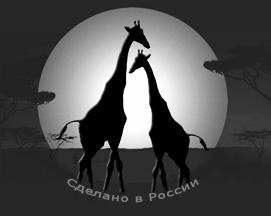 Ювелирные украшения ДВА ЖИРАФА - логотип