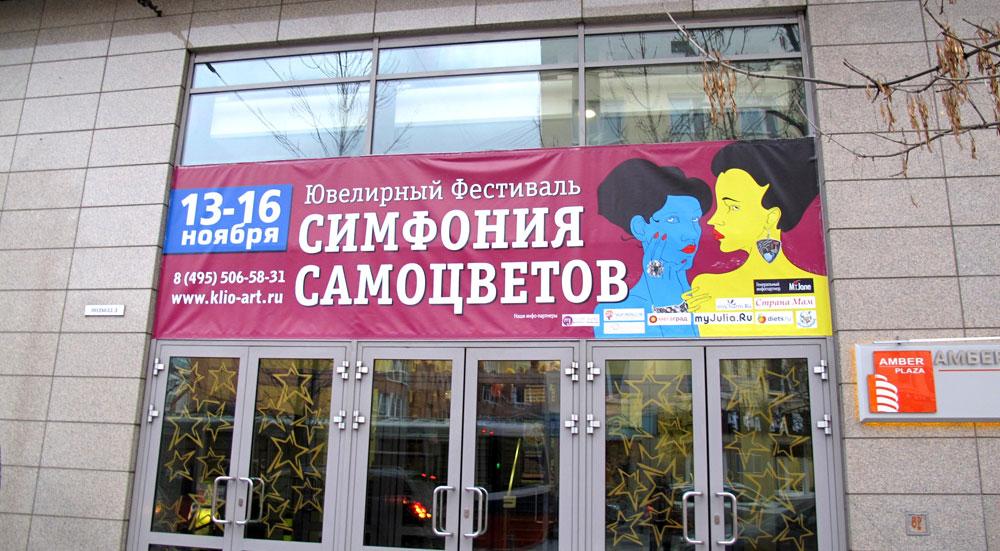 """Выставка """"Симфония самоцветов"""", Амбер-плаза, фото ЮВЕЛИРУМлхимия"""