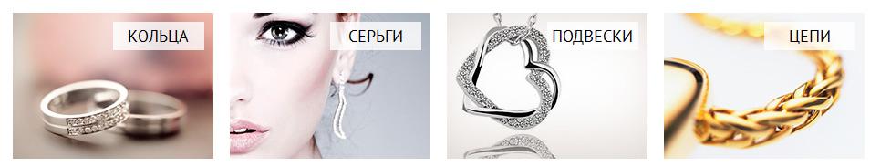 Интернет-магазин-ювелирных-изделий-«Взлате»
