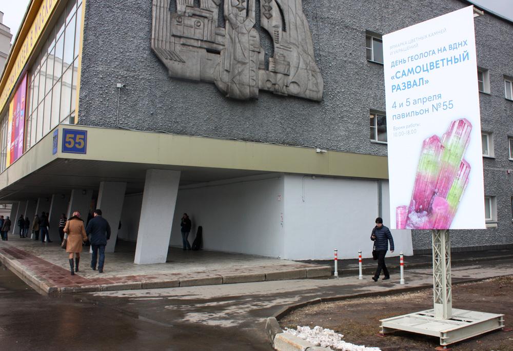 """Павильон 55 ВДНХ, выставка """"Самоцветный развал"""", фото ЮВЕЛИРУМ"""