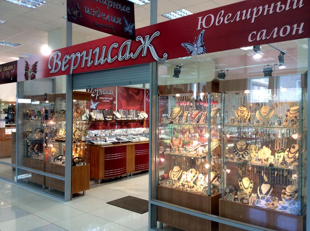 Ювелирные салоны Вернисаж Ульяновск