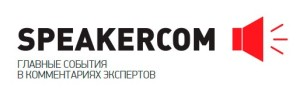 2016-02-02-12-53-30-Главная-—-SPEAKERCOM---СПИКЕРКОМ---Google-Chrome