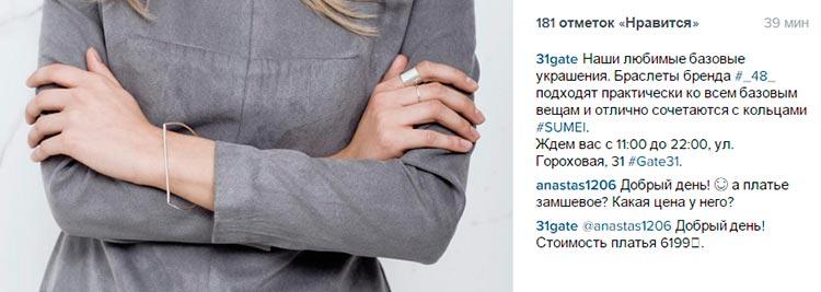 Concept-Store-в-Instagram