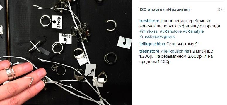Trёshstore-в-Instagram