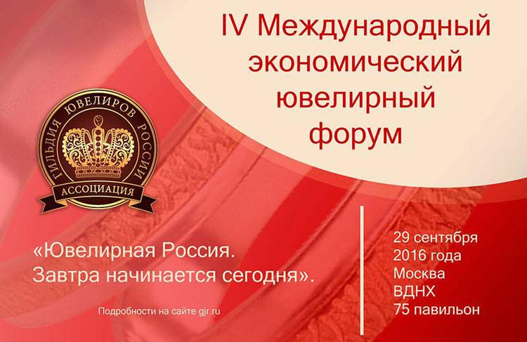 4 международный экономический ювелирный форум