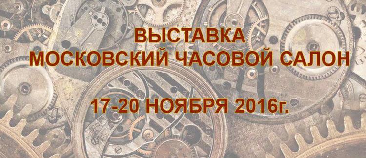 Московский часовой салон