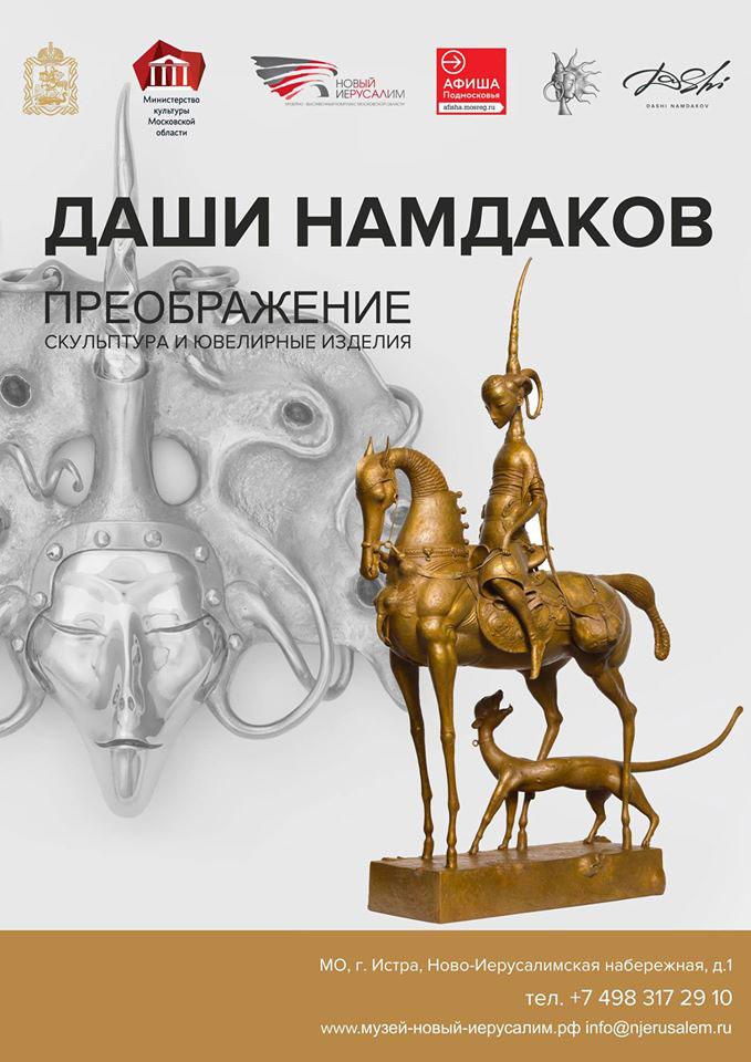 выставка Даши Намдакова в Новом Иерусалиме