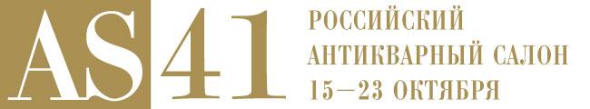 Российский антикварный салон