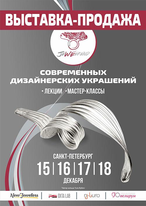 Афиша-итог-15-18