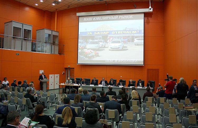 4-й Международный экономический ювелирный форум