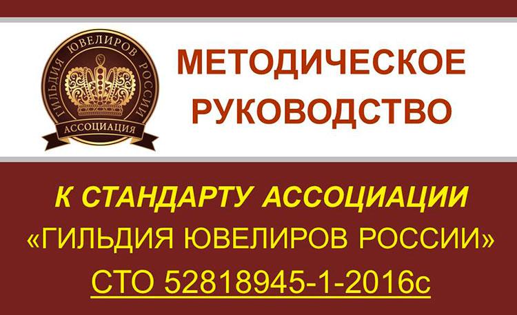 Методическое руководство к стандарту о ювелирных вставках