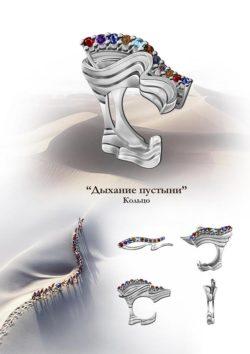 """Кольцо """"Дыхание пустыни"""", Ксения Пясковская"""