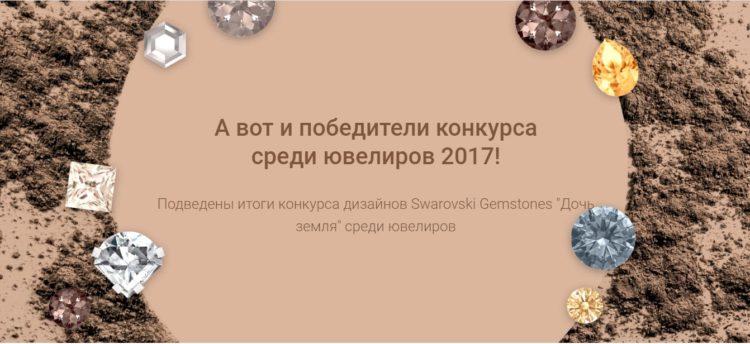 Swarovski Gemstones назвал победителей конкурса