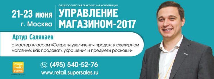 Мастер-класс Артура Салякаева