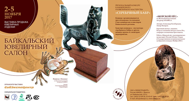 Байкальский ювелирный салон, серебряный Бабр