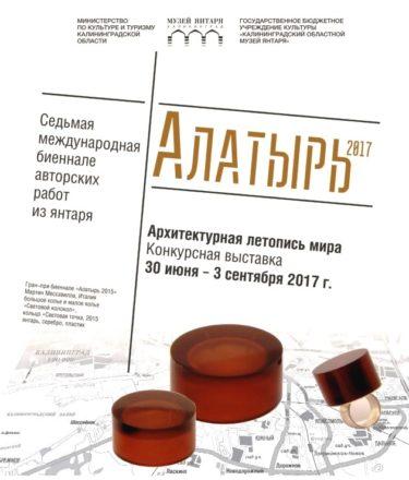 """биеннале """"Алатырь"""" Калининград"""
