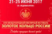 Международный Ювелирный фестиваль «Золотое кольцо России»