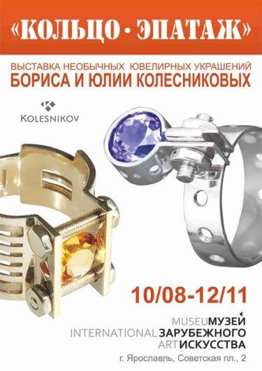 Кольцо Ярославль