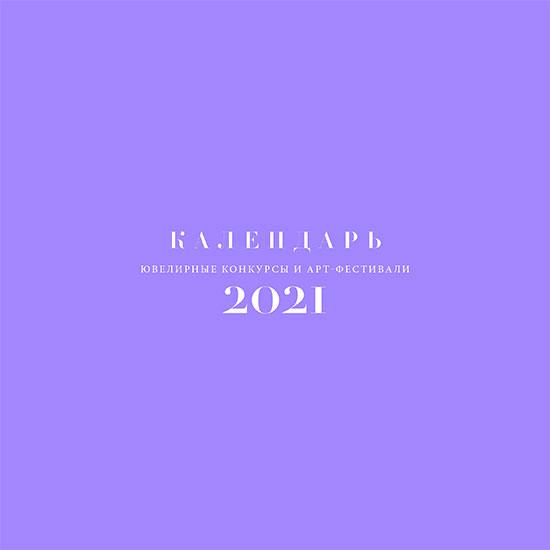 Календарь российских и иностранных конкурсов ювелирного дизайна на 2021